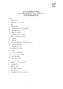地域人材コース - トビタテ!留学JAPAN