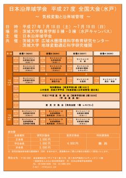 日本沿岸域学会 平成 27 度 全国大会(水戸)