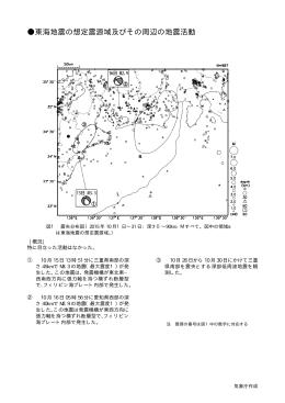 東海地震の想定震源域及びその周辺の地震活動[PDF形式