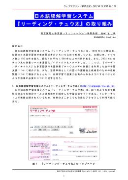 日本語読解学習システム 『リーディング・チュウ太