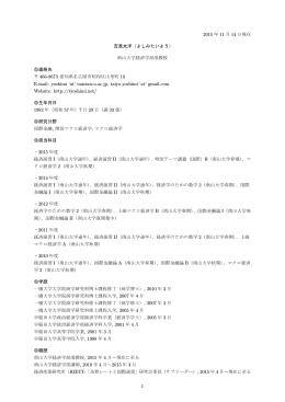 2015 年 10 月 26 日現在 吉見太洋(よしみたいよう) 南山大学経済学部