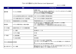 「ちゃっかり勤太くん」SLA(Service Level Agreement)