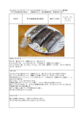 平川地産地消太巻き(664KBytes)