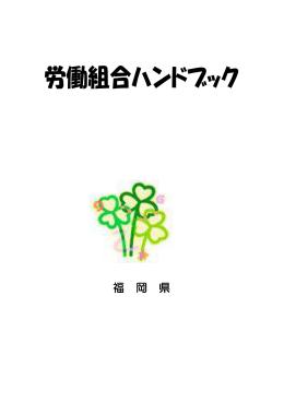 労働組合ハンドブック [PDFファイル/811KB]
