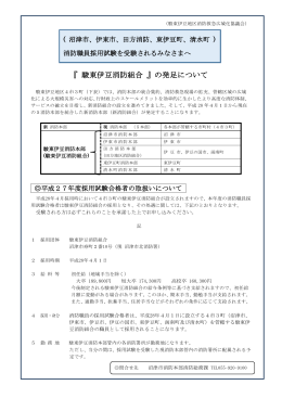 『駿東伊豆消防組合』の発足について(PDF:119KB)