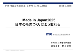 Made in Japan2025 日本のものづくりはどう変わる