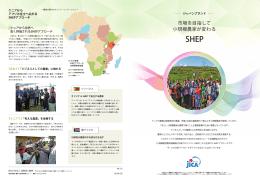 SHEP -市場を目指して小規模農家が変わる-(PDF/18.1MB)