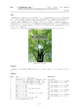 47602 「経済財政白書」を読む1 2 単位 春学期 今出川 講義形式