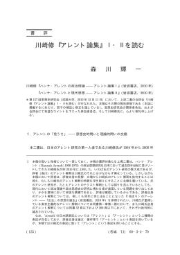川崎修 アレント論集 Ⅰ・Ⅱを読む