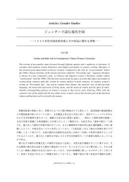 ジェンダーで読む現代中国