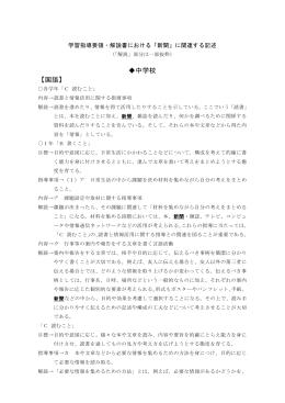 中学校 【国語】 - NIE 教育に新聞を