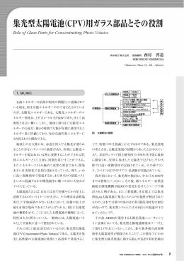 集光型太陽電池(CPV )用ガラス部品とその役割