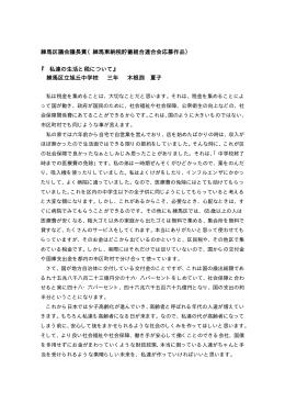 練馬区議会議長賞(練馬東納税貯蓄組合連合会応募作品) 『 私達の