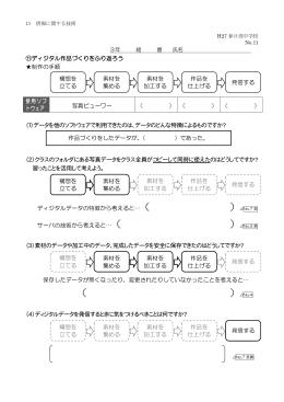 ワークシート(PDF:166KB)