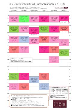 11月のスケジュール - ホットヨガスタジオ美温。