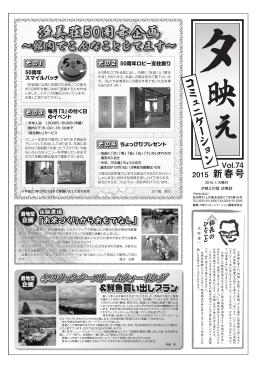 汐美荘50周年企画 - 夕映えの宿 汐美荘