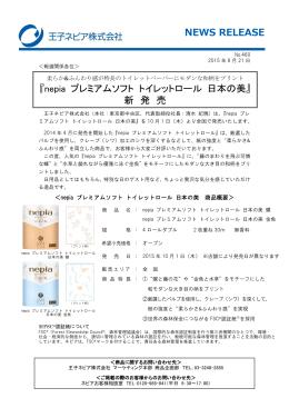nepia プレミアムソフト トイレットロール 日本の美