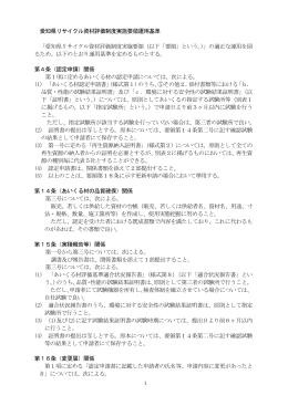 愛知県リサイクル資材評価制度実施要領運用基準