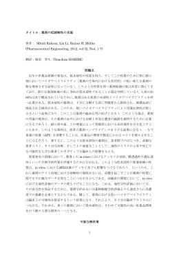 1 タイトル:薬剤の低溶解性の克服 著者: Mitali Kakran, Lin Li