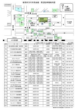 周辺有料駐車場の案内図はこちら(PDF:338KB)