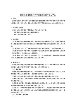 施設入所者等の行方不明事故対応マニュアル (PDFファイル