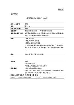 別紙4 松戸市② 身元不明者の情報について