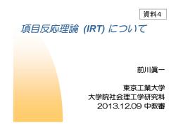 項目反応理論 (IRT) について