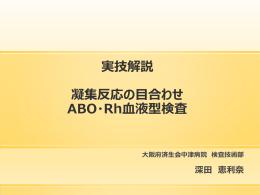 実技解説 凝集反応の目合わせ ABO・Rh血液型検査
