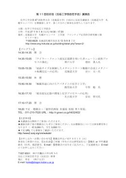 第 11 回反好会(反応工学部会若手会)講演会 【プログラム