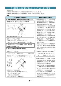 インド式かけ算2「線を引いて」(PDF:247KB)