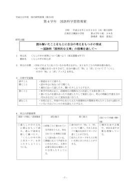 第4学年 国語科学習指導案