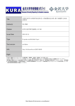 Page 1 Page 2 Page 3 Page 4 応用言語学研究論集 N08 研 (ー964