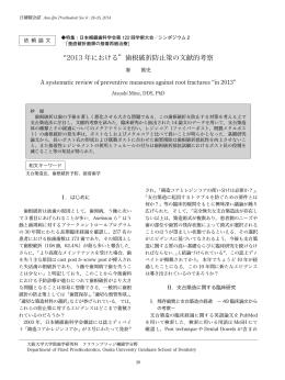 """""""2013 年における""""歯根破折防止策の文献的考察"""
