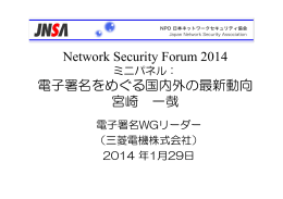 Network Security Forum 2014 電子署名をめぐる国内外の最新動向