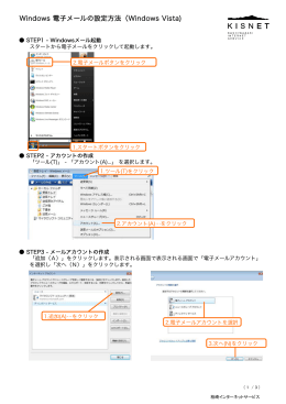 Windows 電子メールの設定方法(Windows Vista)