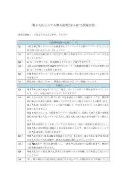 電子入札システム導入説明会における質疑応答