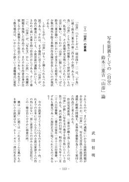写生装置としての〈自分〉 ―― 鈴木三重吉「山彦」論