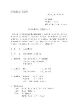 「入江泰吉旧居」の開館について
