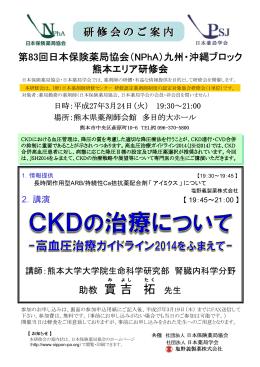 助教 實吉 拓 - NPhA 日本保険薬局協会