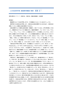 文語文法,口語文法