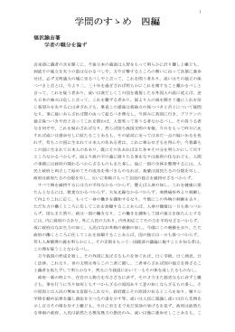 「学問のすすめ」 第4編