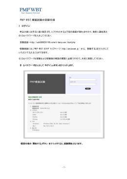 受験手続(PDF