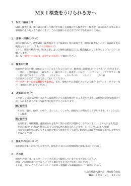 CT・MRI検査のご依頼について - 社会医療法人 畿内会 岡波総合病院