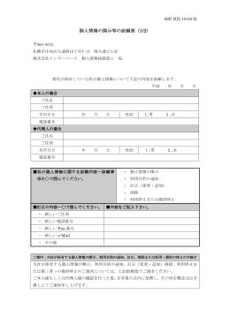 個人情報の開示等の依頼票