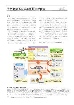 双方向型 Web 画面自動生成技術 - 三菱電機インフォメーションシステムズ