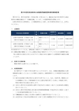 豊中市役所清涼飲料水自動販売機設置事業者募集要項