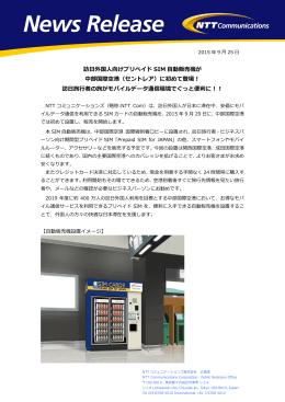 訪日外国人向けプリペイド SIM 自動販売機が 中部国際空港