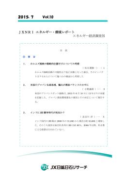 2015.7 Vol.10 JXNRI エネルギー・環境レポート エネルギー経済調査部