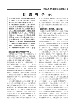 日本の70年戦争」の実像⑪】 日露戦争(中)