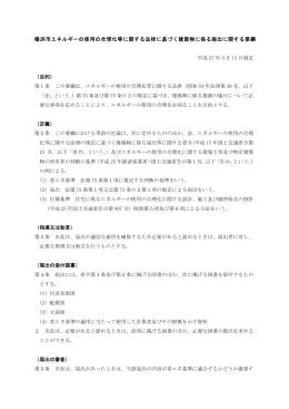 横浜市エネルギーの使用の合理化等に関する法律に基づく建築物に係る